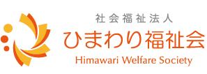 愛知県尾張旭市を中心に社会福祉法人として、活動しています。福祉サービスの事はもちろん、求人も募集していますので、お気軽にご相談ください。